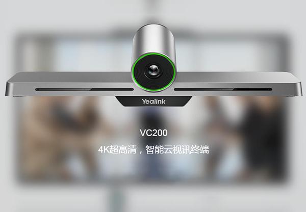 VC200 智能云视讯终端