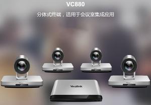 VC880 分体式视频会议终端