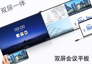MAXHUB V5 双屏会议平板