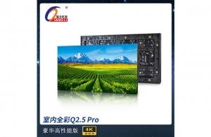 强力巨彩 Q2.5室内全彩led显示屏