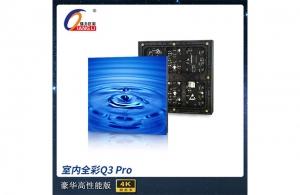 强力巨彩Q3 Pro室内全彩led显示屏