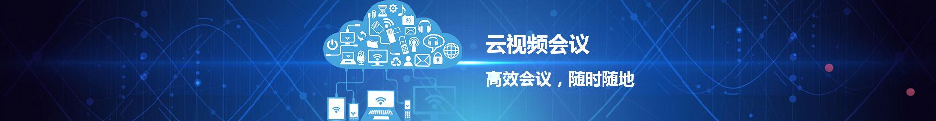 重庆视频会议软件